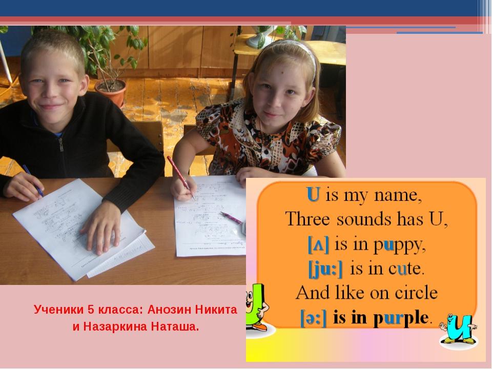 Ученики 5 класса: Анозин Никита и Назаркина Наташа.