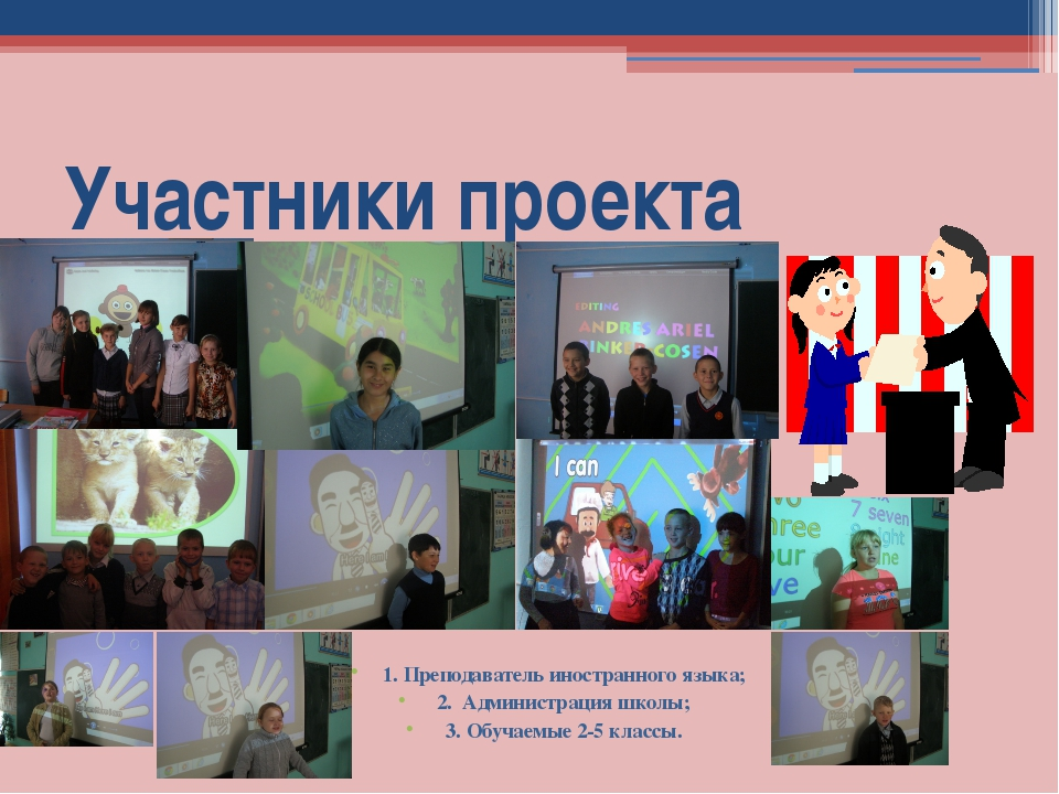 Участники проекта 1. Преподаватель иностранного языка; 2. Администрация школы...