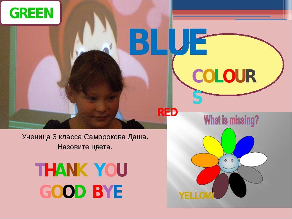 Ученица 3 класса Саморокова Даша. Назовите цвета. COLOURS RED YELLOW BLUE GRE...