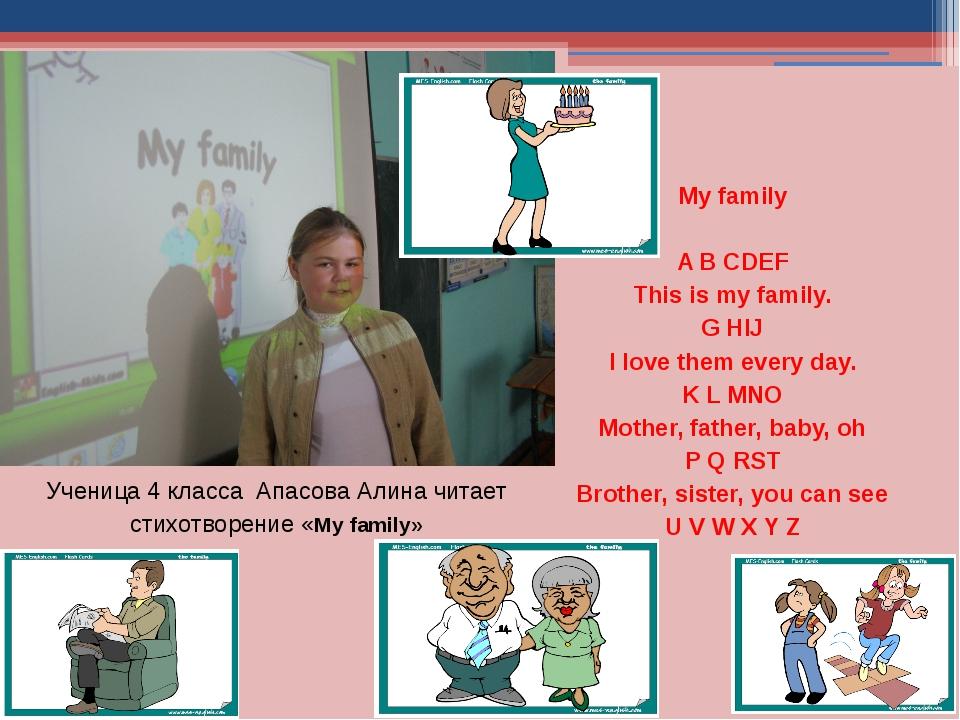 Ученица 4 класса Апасова Алина читает стихотворение «My family»   My family...
