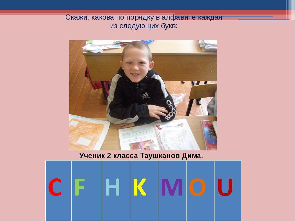 Скажи, какова по порядку в алфавите каждая из следующих букв: Ученик 2 класса...