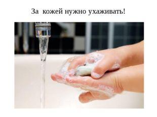 На коже размножаются микробы. Поэтому ваша кожа должна быть чистой.