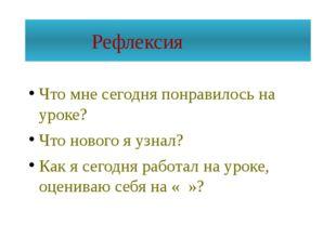 Домашнее задание: 1). Р.т. стр. 76 заполнить таблицу первой помощи при повре
