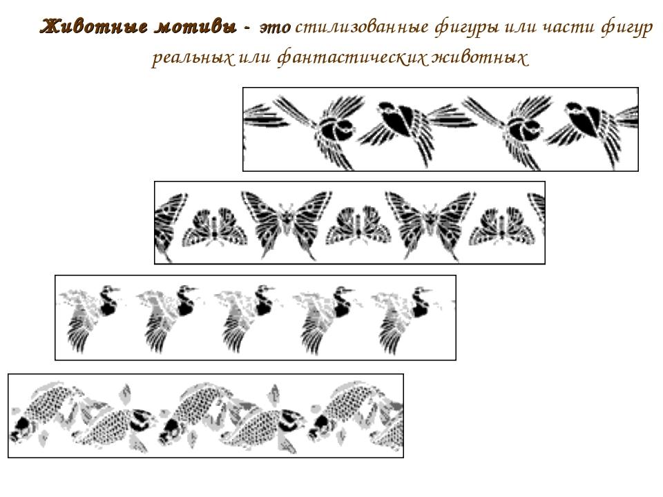 Животные мотивы - это стилизованные фигуры или части фигур реальных или фант...