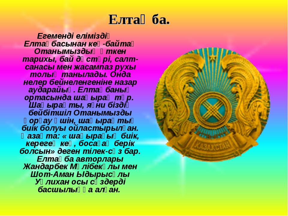 Егеменді еліміздің Елтаңбасынан кең-байтақ Отанымыздың өткен тарихы, бай дәст...