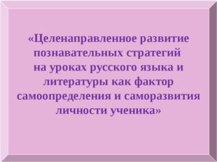 «Целенаправленное развитие познавательных стратегий на уроках русского языка