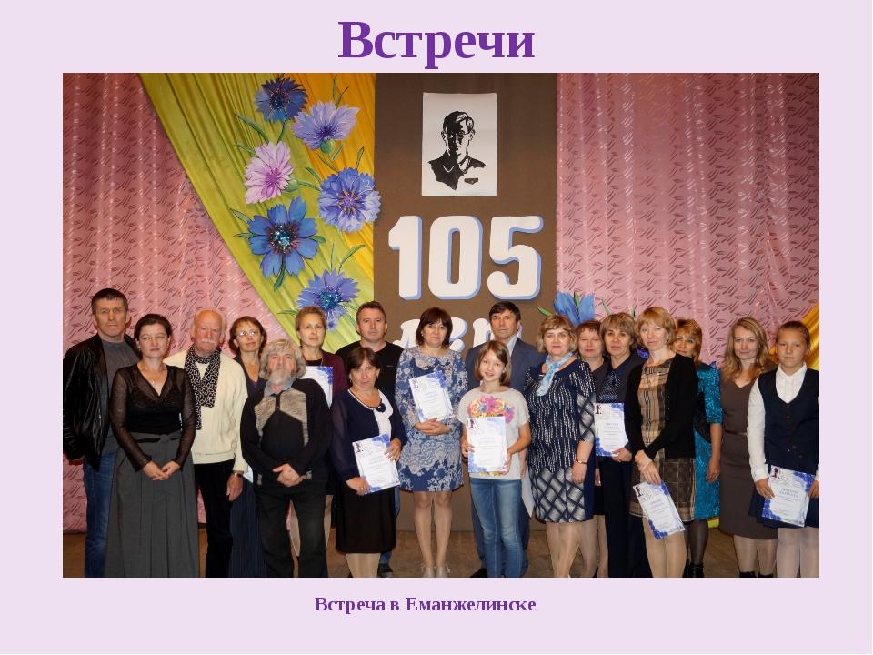 Встречи Встреча в Еманжелинске