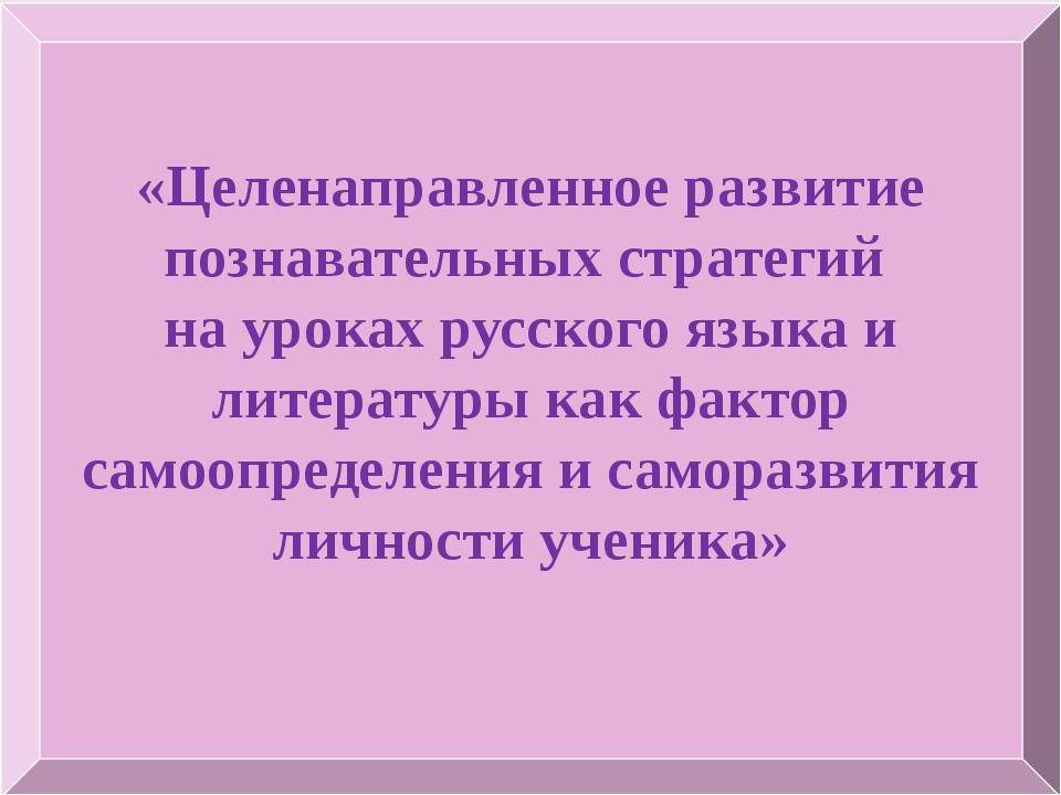 «Целенаправленное развитие познавательных стратегий на уроках русского языка...