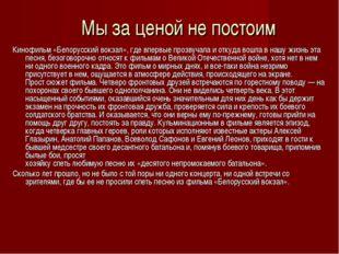Мы за ценой не постоим Кинофильм «Белорусский вокзал», где впервые прозвучала