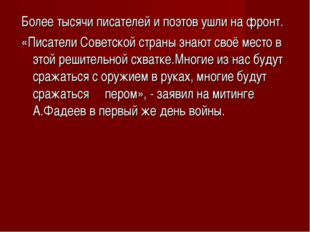Более тысячи писателей и поэтов ушли на фронт. «Писатели Советской страны зна