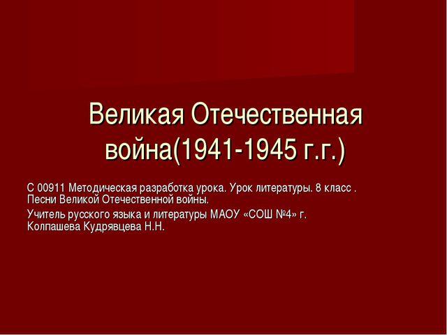 Великая Отечественная война(1941-1945 г.г.) С 00911 Методическая разработка...