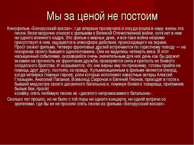 Мы за ценой не постоим Кинофильм «Белорусский вокзал», где впервые прозвучала...