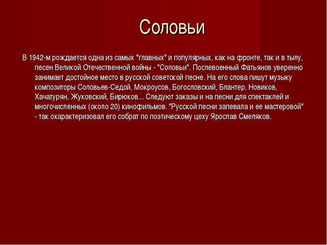 """Соловьи В 1942-м рождается одна из самых """"главных"""" и популярных, как на фронт..."""