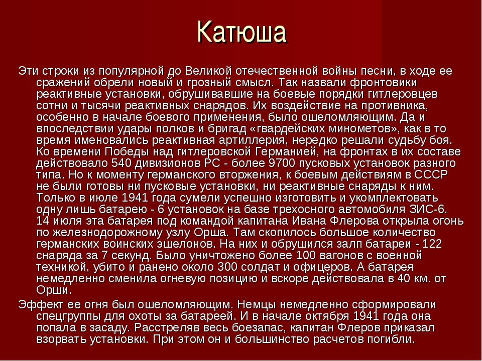 Катюша Эти строки из популярной до Великой отечественной войны песни, в ходе...