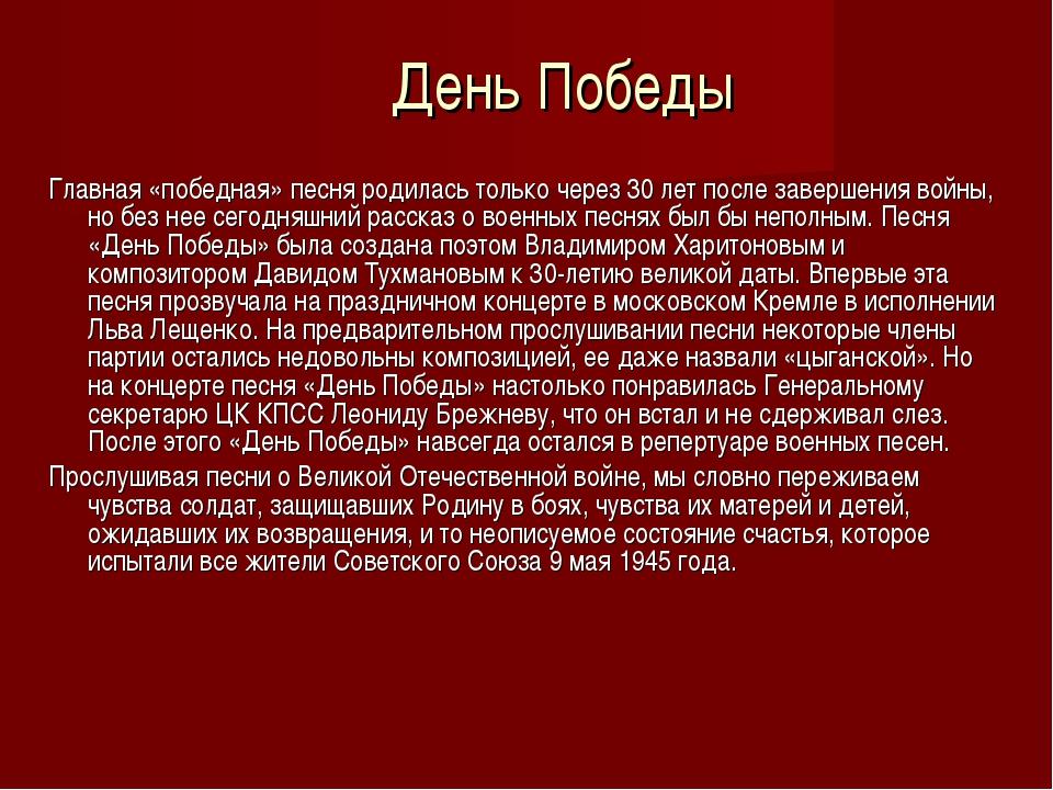 День Победы Главная «победная» песня родилась только через 30 лет после завер...