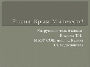 Кл. руководитель 6 класса Кислова Т.Н. МБОУ СОШ им.Г. К. Кулика Ст. медведовс