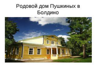 Родовой дом Пушкиных в Болдино