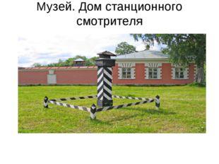 Музей. Дом станционного смотрителя