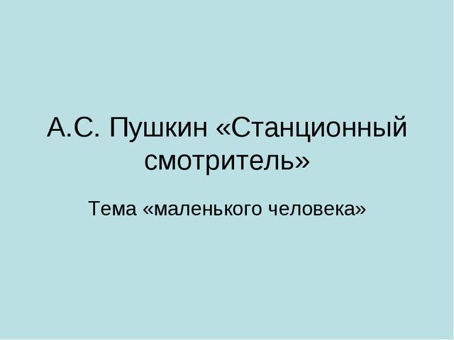 А.С. Пушкин «Станционный смотритель» Тема «маленького человека»