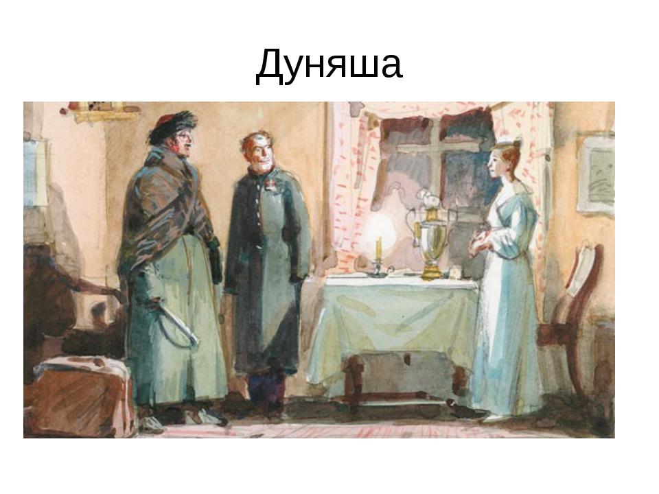 Дуняша