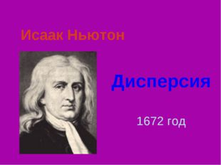 Исаак Ньютон Дисперсия 1672 год