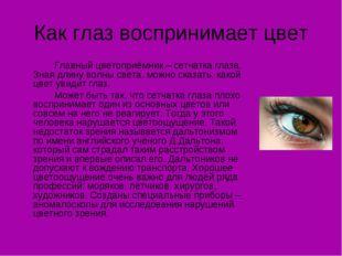 Как глаз воспринимает цвет Главный цветоприёмник – сетчатка глаза. Зная дли