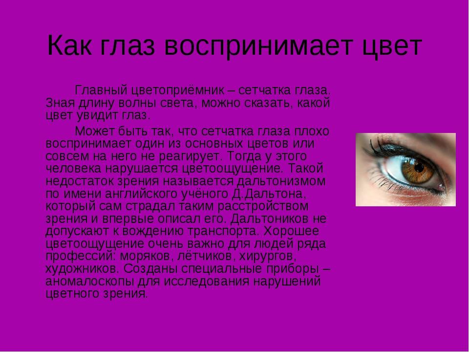 Как глаз воспринимает цвет Главный цветоприёмник – сетчатка глаза. Зная дли...