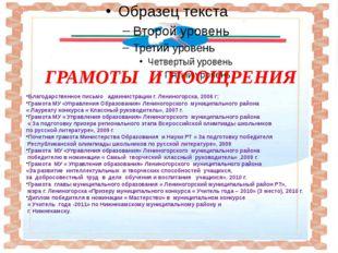ГРАМОТЫ И ПООЩРЕНИЯ Благодарственное письмо администрации г. Лениногорска, 2