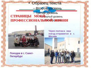 СТРАНИЦЫ МОЕЙ ПРОФЕССИОНАЛЬНОЙ ЖИЗНИ Поездка в г. Санкт- Петербург Через пол