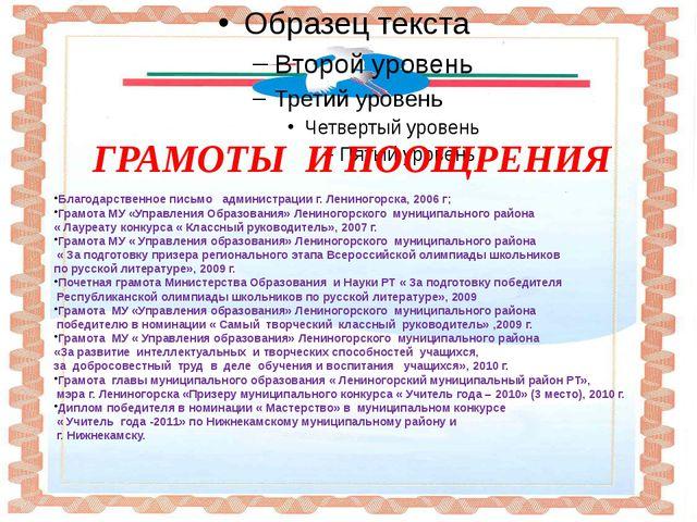 ГРАМОТЫ И ПООЩРЕНИЯ Благодарственное письмо администрации г. Лениногорска, 2...