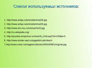 Список используемых источников:  1. http://www.artap.ru/animal/animal26.jpg