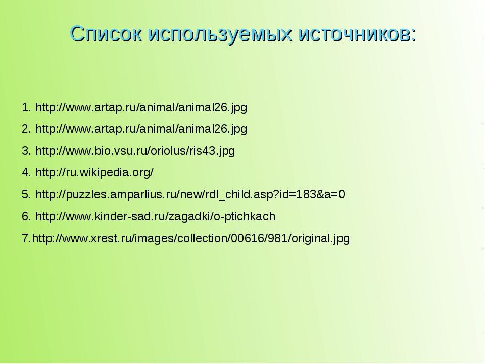 Список используемых источников:  1. http://www.artap.ru/animal/animal26.jpg...