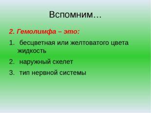 Вспомним… 2. Гемолимфа – это: бесцветная или желтоватого цвета жидкость наруж