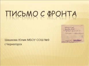 Шашкова Юлия МБОУ СОШ №9 г.Черногорск