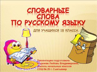 Презентацию подготовила: Коданева Любовь Владимировна, учитель начальных клас