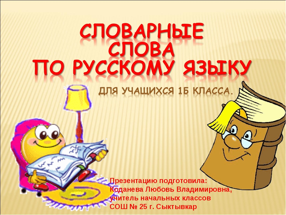 Презентацию подготовила: Коданева Любовь Владимировна, учитель начальных клас...