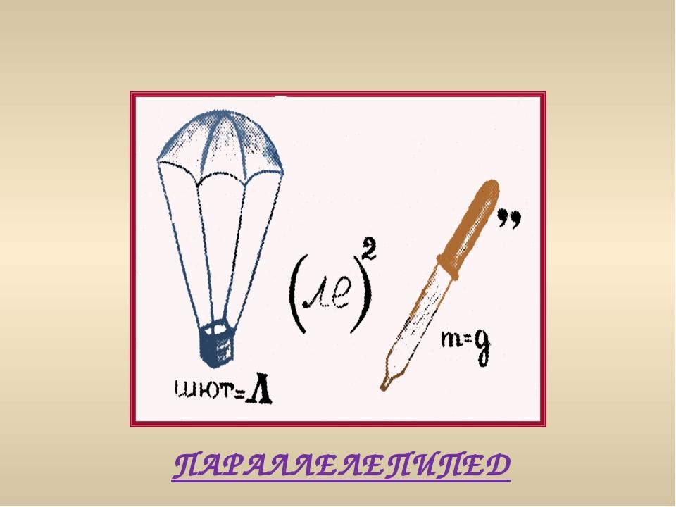 Назовите «математическое» направление в изобразительном искусстве начала 20 в...