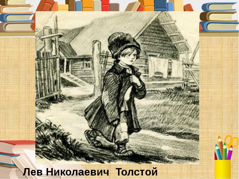 Лев Николаевич Толстой «Филиппок»