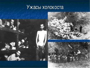 Ужасы холокоста