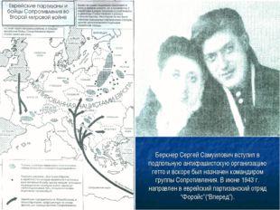 Беркнер Сергей Самуилович вступил в подпольную антифашистскую организацию гет