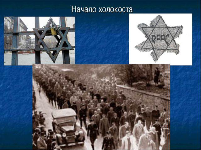 Начало холокоста