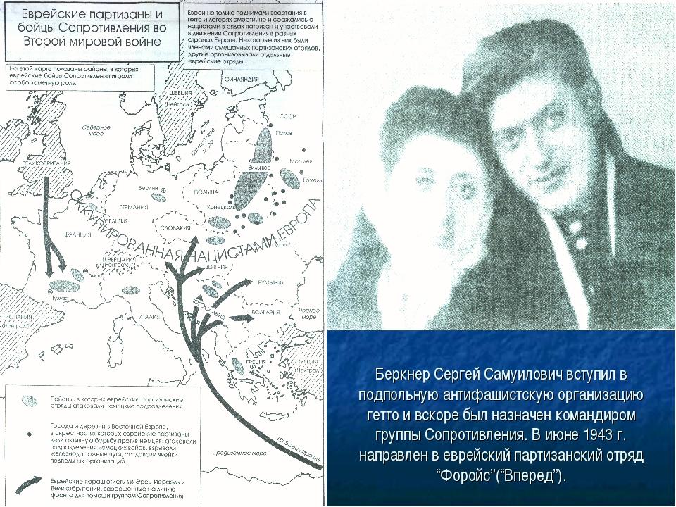 Беркнер Сергей Самуилович вступил в подпольную антифашистскую организацию гет...