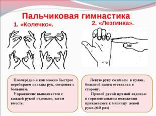 1. «Колечко». 2. «Лезгинка». Пальчиковая гимнастика Поочерёдно и как можно б