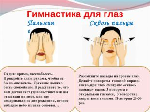 Гимнастика для глаз Пальминг Сквозь пальцы Разомкните пальцы на уровне глаз.
