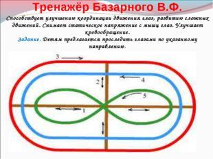 Тренажёр Базарного В.Ф. Способствует улучшению координации движения гл