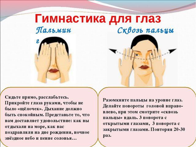 Гимнастика для глаз Пальминг Сквозь пальцы Разомкните пальцы на уровне глаз....