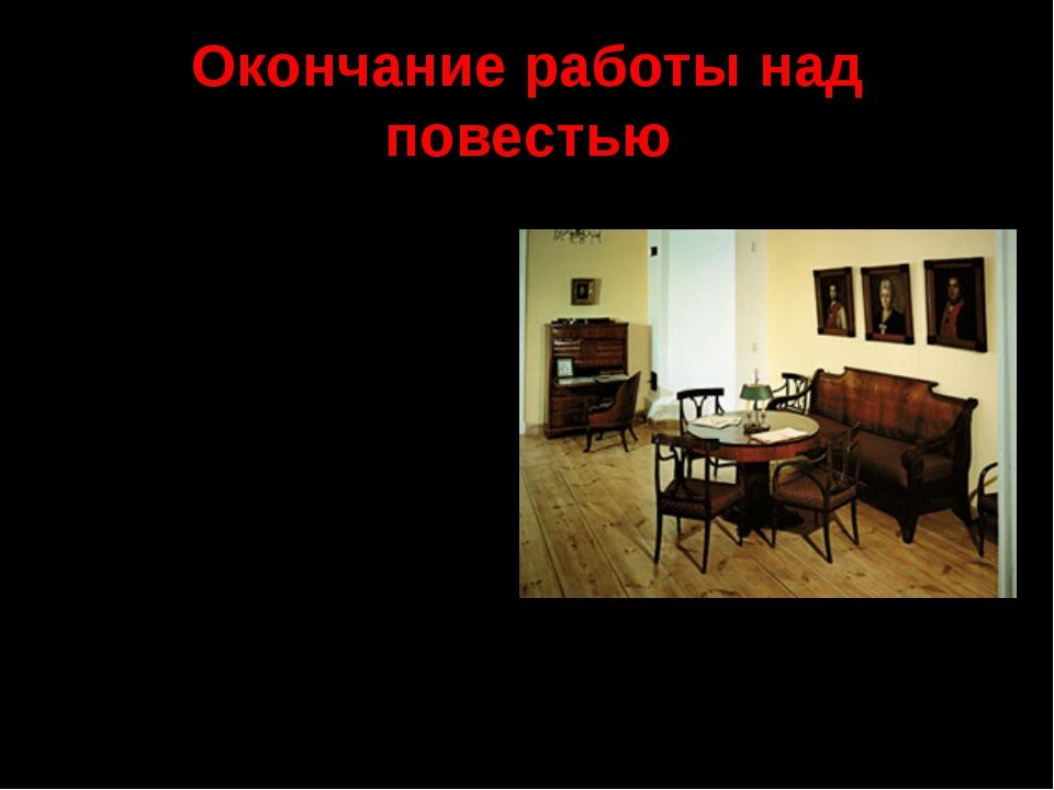 Окончание работы над повестью Пушкин приезжает в нижегородское имение в 1833...