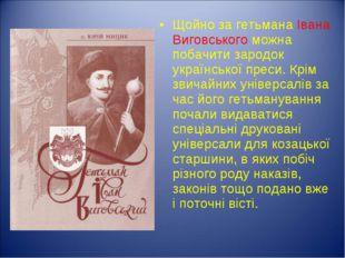 Щойно за гетьмана Івана Виговського можна побачити зародок української преси.