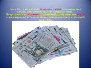 Кожна газета відкривається передовою статтею, яка порушує дуже важливу тему.