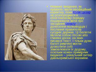 Новинні зведення, як правило, мали неофіційний характер, поки Юлій Цезар не р